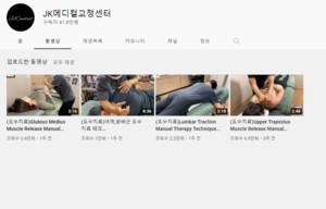 논란의 도수치료 유튜브, 영상 내린 이유는?