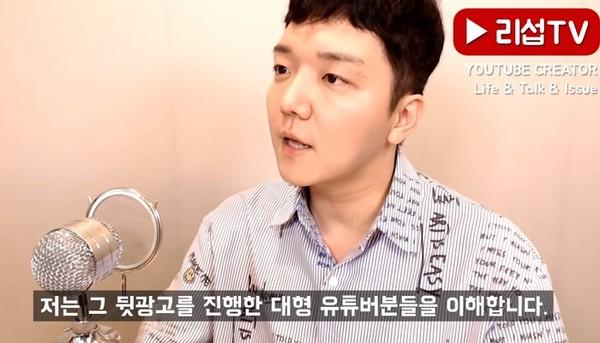 """유튜버 리섭 """"수천만 원짜리 '뒷광고' 거절할 자신 있냐?!"""""""
