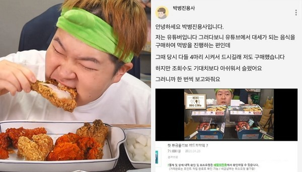 """뒷광고 의혹 이후 떡상 중인 유튜버 """"아니 다들 치킨 4마리 먹길래..."""""""