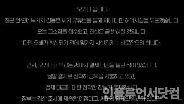 """오가나, 뒷광고 저격한 김용호 연예부장 고소...김용호 """"더 많은 의혹 공개할 것"""""""